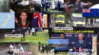 モスク銃乱射事件@ニュージーランド南部クライストチャーチ