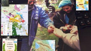 私のアルメニア覚え書き (原人舎) 単行本(ソフトカバー) – 2005/8 大場 秀章(著)