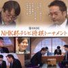 第68回NHK杯 将棋準決勝第1局 羽生九段vs丸山九段 30分以上放送時間が余る異常事態