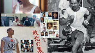 時代劇ではない大河ドラマ『いだてん〜東京オリムピック噺〜』で出ないと思っていた死者が出た