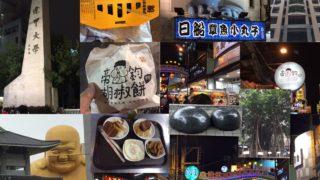 台中では、第2市場の山河魯肉飯、文学館の老樹、寶覺寺の布袋さま、振英会館、逢甲夜市らを外すべからず