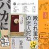 バカに見える日本語 (青春新書インテリジェンス) 新書 – 2012/4 樋口 裕一 (著)
