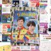 ライブ互動日本語