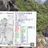 【速報】花蓮県で震度7、台湾全土で揺れ