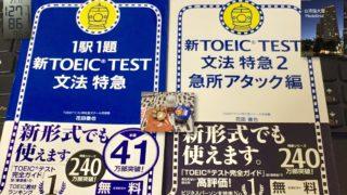1駅1題 新TOEIC TEST文法特急 新書 – 2009/10 & 新TOEIC TEST 文法特急2 急所アタック編 新書 – 2010/9 花田徹也(著)