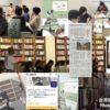 『書店本事』日本語版はフルカラー出版に