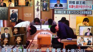 第4期叡王戦七番勝負開幕 第4局は予想通り最終局となったが、失冠して人前でこれほど号泣する棋士は初めてみた