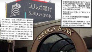 スルガ銀、新生銀と資本・業務提携へ 不適切融資1兆円規模って、まさに新生銀は最終処分場の様相