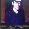 【重要】見かけたら即、通報!吹田署千里山交番襲撃容疑者