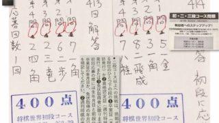 将棋初段の資格を得て次は二段だ、と思っていたが、思わぬ落とし穴があった