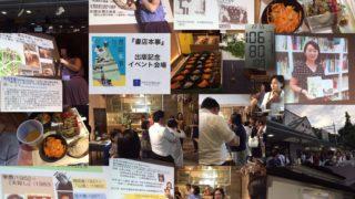 『書店本事 個性的な台湾書店主43のストーリー』出版記念パーティ