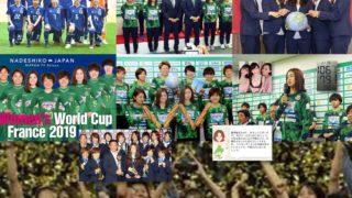 FIFA女子ワールドカップ 1次リーグ初戦はアルゼンチン戦