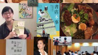 台風3号28日(金)早朝に関東最接近、上陸のおそれも、って明日は「書店本事」の出版記念パーティなのだぞ