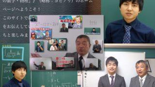 数学系YouTuberたち