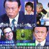 政治家や役人が嘘つきであることが、今度こそ身にしみた日本人は台湾を目指す — 老後資金に2000万円の蓄えが必要だとした金融庁の報告書