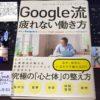 Google流 疲れない働き方(SBクリエイティブ) 単行本 – 2018/3 ピョートル・フェリークス・グジバチ(著)