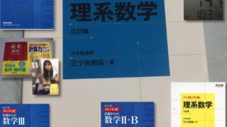 やさしい理系数学 三訂版 (河合塾シリーズ) 単行本 – 2013/7 三ツ矢 和弘 (著)
