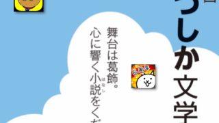 かつしか文学賞 全史