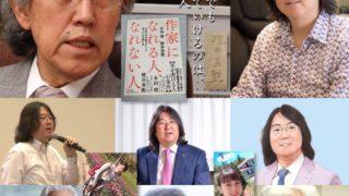 作家になれる人、なれない人 単行本(ソフトカバー)2014/6 本田健、櫻井秀勲 (著)