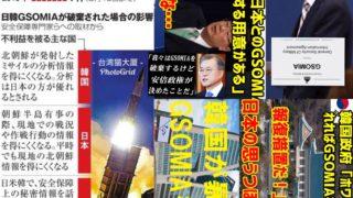 ば韓国の軍事情報包括保護協定(GSOMIA)破棄が大ニュースになっているのだが