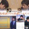 第69回NHK杯 2回戦 第2局 久保利明九段vs藤井聡太七段 師匠の解説だったが、藤井聡太フィーバーが沈静化しつつあるのが気になる