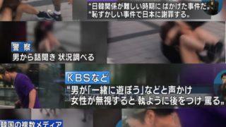 韓国で暴行を受けた女性のtwitter