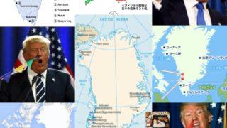 グリーンランドを金で買えると思っているトランプは152年前にロシア帝国から買収したアラスカ州の再現を夢想している愚か者