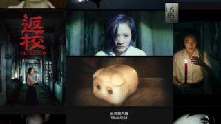 台湾の暗黒時代を描いた『返校』映画版
