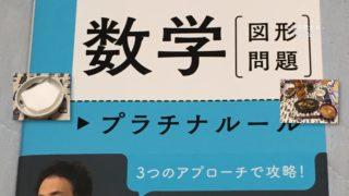 土田竜馬の 数学[図形問題] プラチナルール KADOKAWA – 2019/9 土田竜馬 (著)