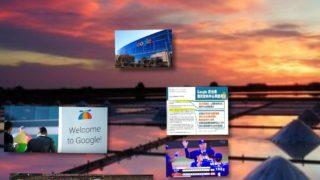 Google、台南にデータセンター建設へ