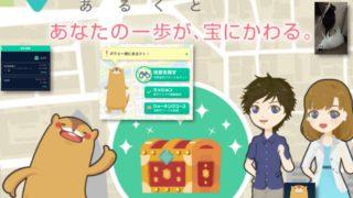 【大募集】ウォーキングアプリaruku&(あるくと)チーム「高砂部屋」