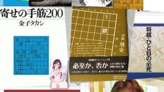 金子タカシ氏の棋書が役に立ちすぎる件