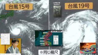 """列島厳戒態勢の今年""""最強""""スーパー台風19号ハギビスが上陸せんとする12日土曜日は、何と第32期竜王戦第1局2日目だ"""