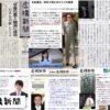 【速報】東京都、札幌市を24番目の特別区「札幌区」として編入を検討。IOC提案受け(虚構新聞社/20:45発表)