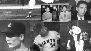 金田正一氏逝去で日本プロ野球界のレジェンドたちも徐々に幕引きをしていくであろう時世を感じる