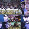 福岡ソフトバンクホークスの日本シリーズ3連覇、3連覇以上は西武、阪急、虚塵、西鉄以来。4タテは6回目。