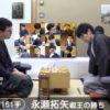 第67期将棋王座戦5番勝負第3局 永瀬叡王がタイトル戦通算7連勝で2冠王に