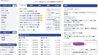 オフィス版Yahoo! JAPAN提供終了のお知らせに今頃気がついた
