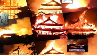 首里城焼失は5度目、世界中が悲しみにあふれている中で最高に不謹慎なことを記すが、批判は一切受け付けない