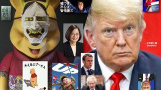 今に世界は「中国」と「それ以外」の対立になる、「中国」の小熊維尼は任期無制限の終身体制をひいたのに対し「それ以外」連合は元不動産屋が舵取り役で再選されることしか考えておらず、このままでは勝負はみえている