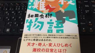 カツタはイヤな奴、灘校物語 サイゾー – 2019/12 和田秀樹 (著)