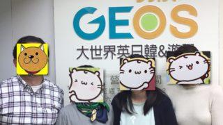 GEOS大世界英日韓遊學 表敬訪問