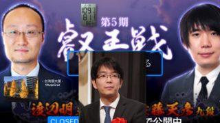 第5期叡王戦本戦2回戦 帝王渡辺明三冠が佐藤天彦前名人を下し、いまだに豊島名人以外に負けなし、年度最高勝率記録更新へ前進