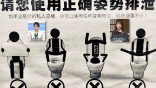 洋式トイレ使用時の注意 in 台北