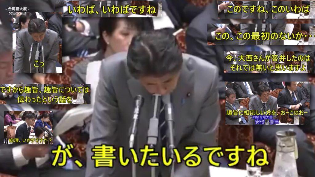 サンドウィッチ マン 安倍 総理
