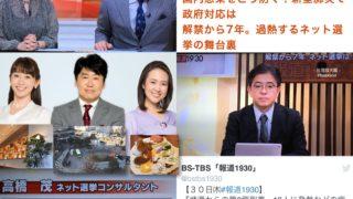 報道1930@BS-TBS