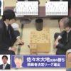 驚愕の第61期王位戦リーグ入り決勝、渡辺明三冠&広瀬章人前竜王が共に敗れる