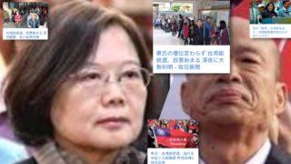 本日投開票 Taiwanese Presidential election, 2020 (2020年中華民国総統選挙)