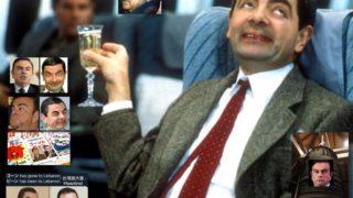 大スクープ、プライベートジェット機内で出国中のゴーン氏 葛飾虚構タイムス