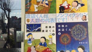 将棋の渡辺くん(ワイドKC)コミック (紙) – 2015/12続刊中 伊奈 めぐみ(著)